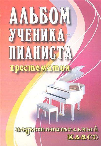 Альбом ученика-пианиста Подготовительный класс