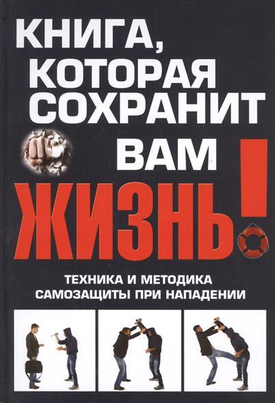 Книга, которая сохранит вам жизнь! Техника и методика самозащиты при нападении
