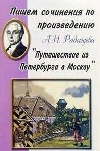 Пишем сочинения по произведению А.Н.Радищева Путешествие из Петербурга в Москву