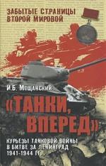 Танки вперед Курьезы танковой войны в битве за Ленинград