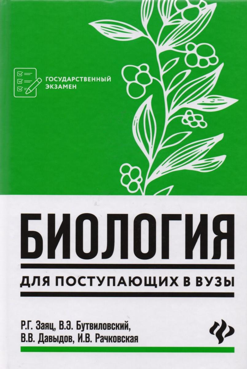 Заяц Р., Бутвиловский В., Давыдов В., Рачковская И. Биология для поступающих в вузы ns 468at network