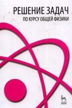 Рогачев Н. (ред) Решение задач по курсу общей физики