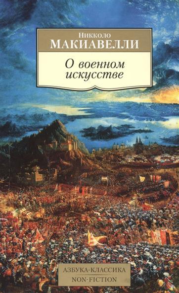 Макиавелли Н. О военном искусстве