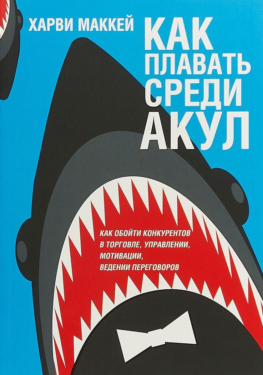 Маккей Х. Как плавать среди акул маккей х как плавать среди акул