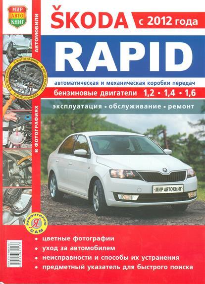Солдатов Р., Шорохов А. Skoda Rapid с 2012 года: Эксплуатация, обслуживание, ремонт маз 437040 437041 437141 дизель ремонт эксплуатация техническое обслуживание