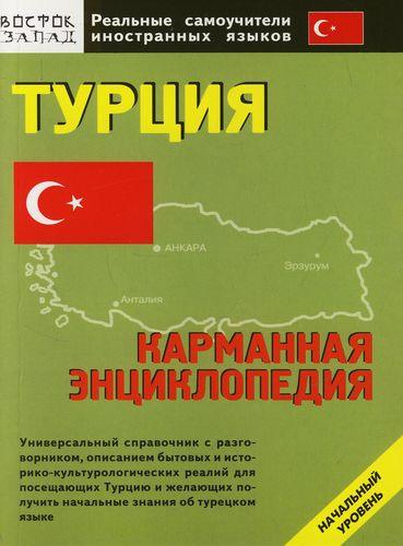 Турция Карманная энц.
