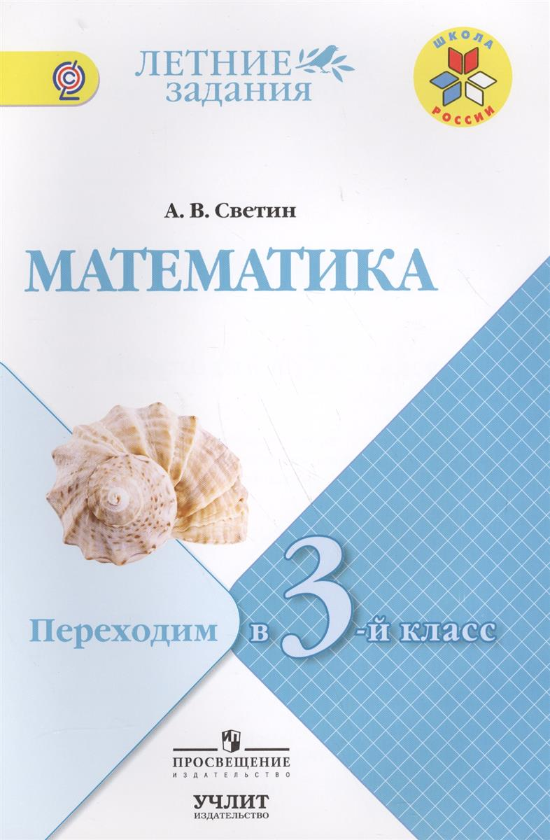 Математика. Переходим в 3-й класс. Учебное пособие