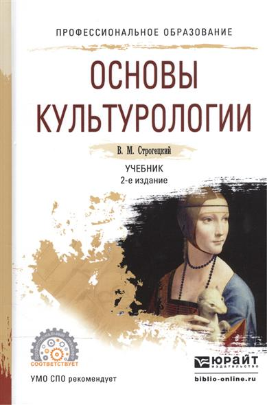 Основы культурологии. Учебник для СПО