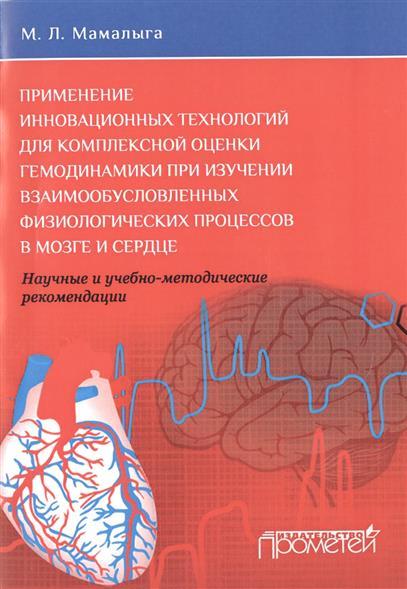 Мамалыга М. Применение инновационных технологий для комплексной оценки гемодинамики при изучении взаимообусловленных физиологических процессов в мозге и сердце. Научные и учебно методические рекомендации