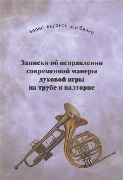 Записки об исправлении современной манеры духовной игры на трубе и валторне. Ч. 1