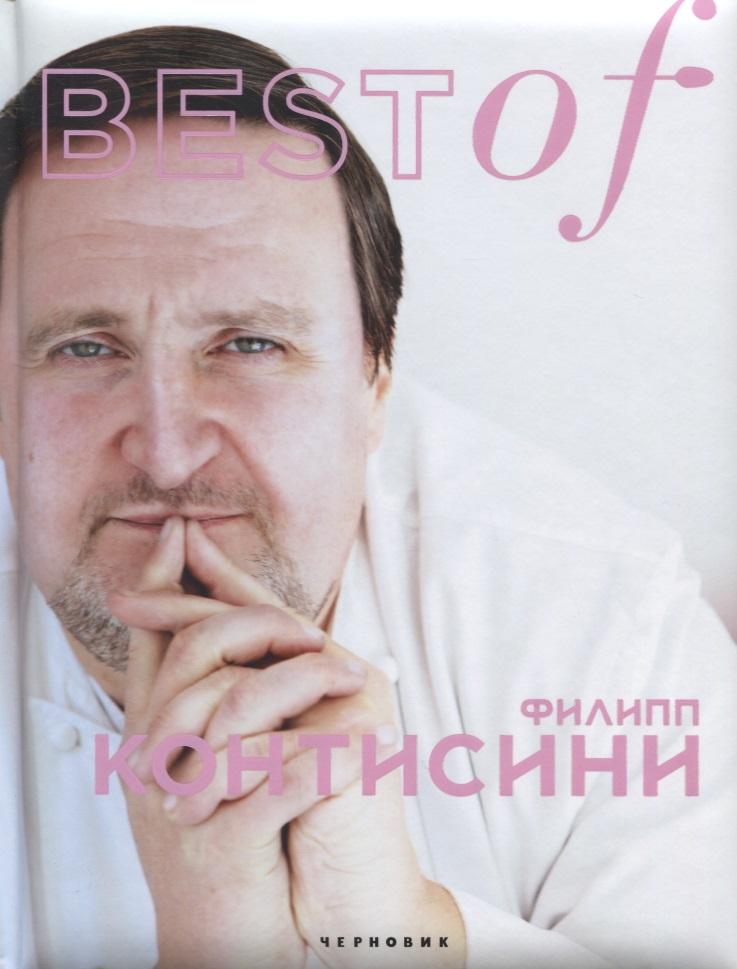 Трошкина Е. (ред.) Best of Филипп Контисини
