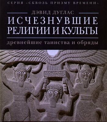 Исчезнувшие религии и культы: древнейшие таинства и обряды