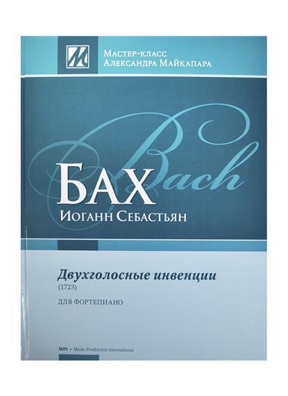 И.С.Бах. Двухголосные инвенции (1723) BWV 772-786. Для фортепиано