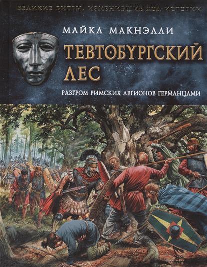 Тевтобургский лес. Разгром римских легионов германцами