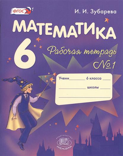 Математика. 6 класс. Рабочая тетрадь №1. Учебное пособие для учащихся общеобразовательных учреждений