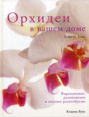 Бэнкс Д. Орхидеи в вашем доме орхидеи ленинский проспект д 30