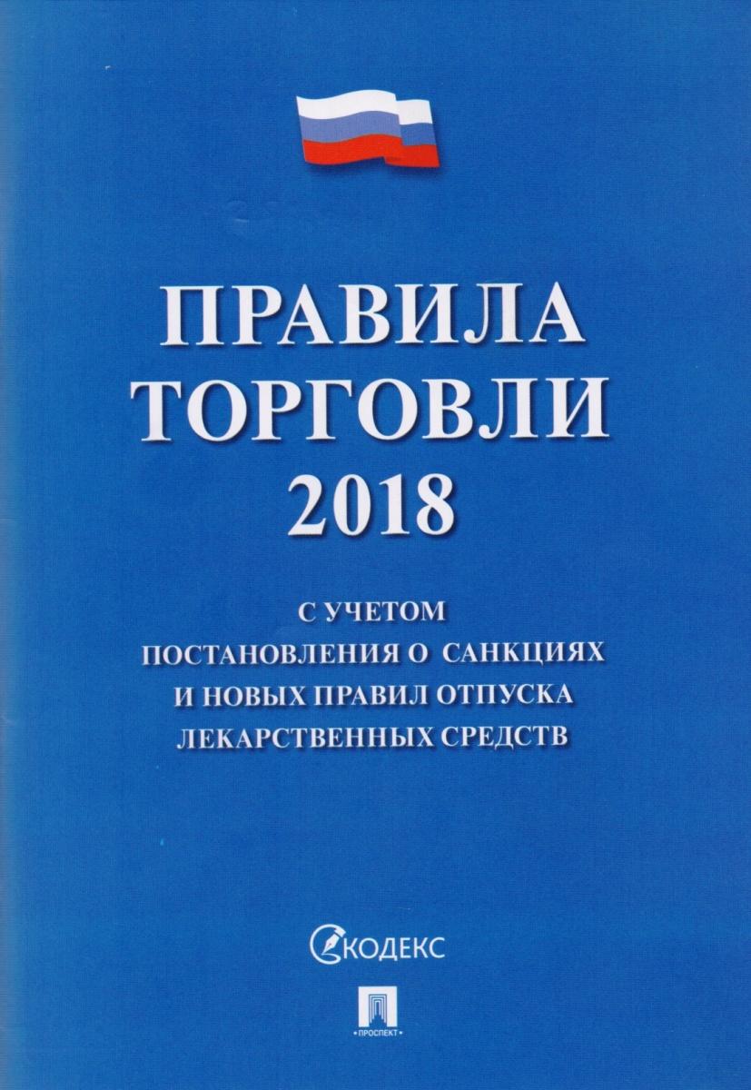 Правила торговли 2018 с учетом постановления о санкциях и новых правил отпуска лекартвенных средств
