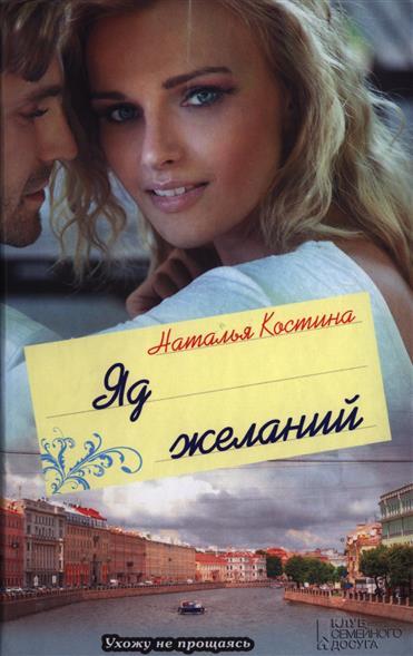 костина н цветы 45 интересных фактов Костина Н. Яд желаний. Роман