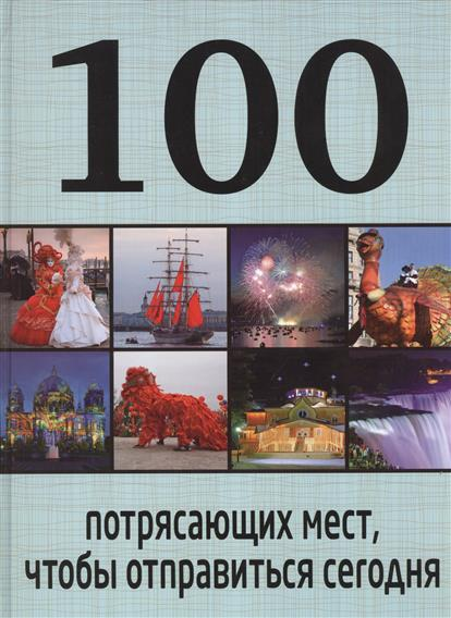 цены Томилова Т. 100 потрясающих мест, чтобы отправиться сегодня