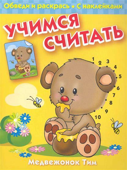 Обведи и раскрась Учимся считать Медвежонок Тим