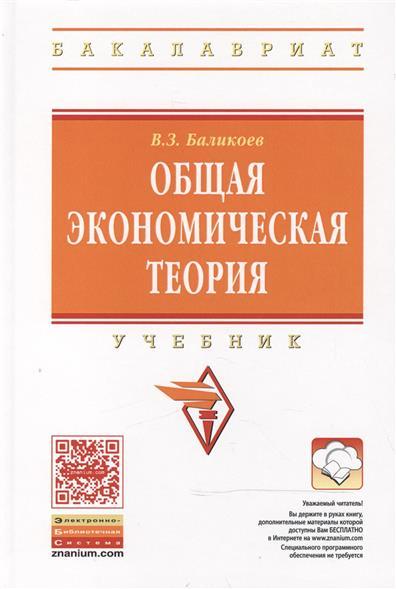 Общая экономическая теория: Учебник. 16-е издание, переработанное и дополненное