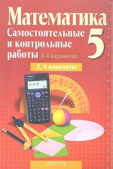 Математика 5. Самостоятельные и контрольные работы в 4 вариантах. 3, 4 варианты. Пособие для учителей общеобразовательных учреждений с русским языком обучения