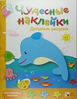 КН Чудесные наклейки Дополни рисунок детские наклейки мозаика синтез чудесные наклейки дополни рисунок