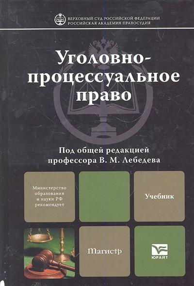 Уголовно-процессуальное право Учебник