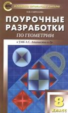 Поурочные разработки по геометрии к УМК Л.С. Атанасяна и др. 8 класс