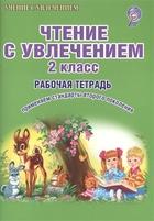 Чтение с увлечением. 2 класс. Рабочая тетрадь