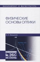 Физические основы оптики. Учебное пособие