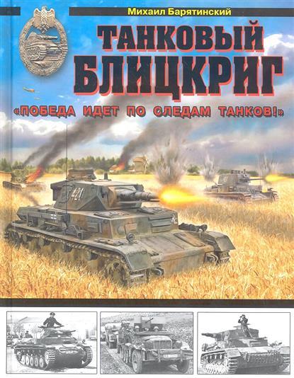 """Танковый блицкриг. """"Победа идет по следам танков!"""""""