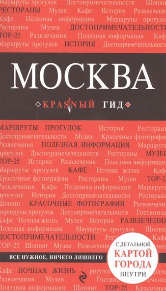 Коробкина Т. (ред.) Москва. Путеводитель. 3 издание. С детальной картой города внутри