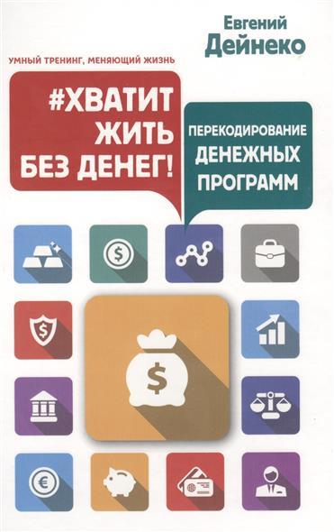 #Хватит жить без денег! Перекодирование денежных программ