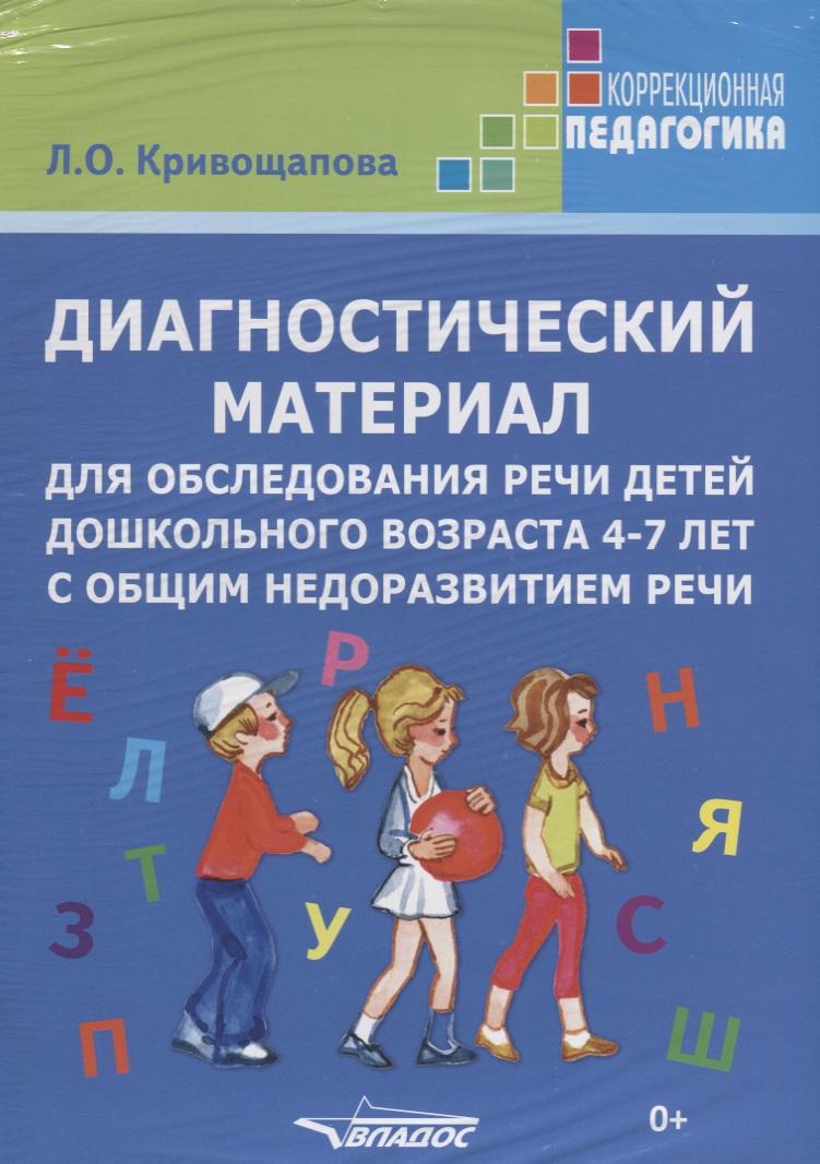 Кривощапова Л. Диагностический материал для обследования речи детей дошкольного возраста 4-7 лет с общим недоразвитием речи. Методическое пособие + 80 карточек