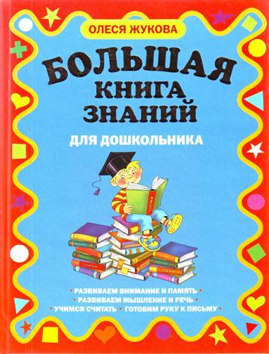 Жукова О. Большая книга знаний для дошкольника бологова в большая книга знаний
