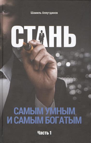 Аляутдинов Ш. Стань самым умным и самым богатым. Часть 1 флип кейс interstep crab для zte blade af3 черный