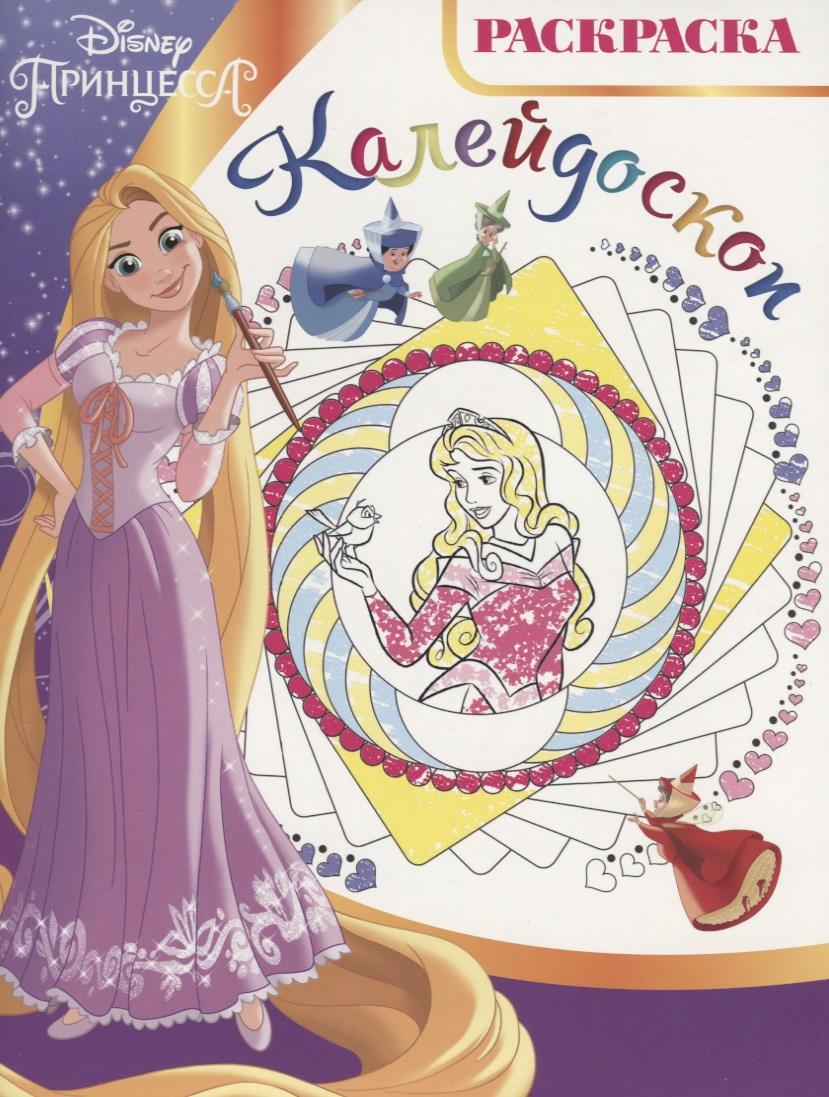 "Русакова А. (ред.) Раскраска-калейдоскоп ""Принцесса Disney"""