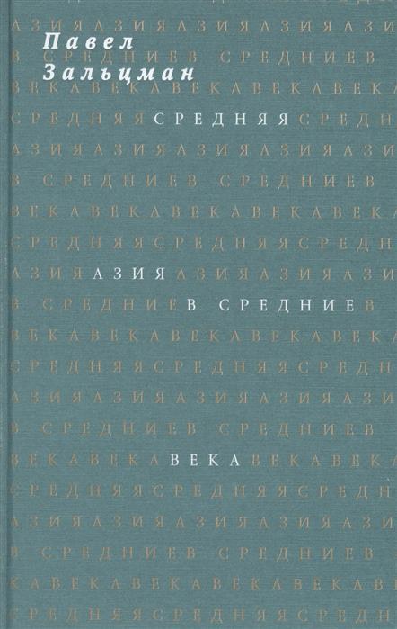 Зальцман П. Средняя Азия в Средние века (или Средние века в Средней Азии) о караськова средние века возрождение