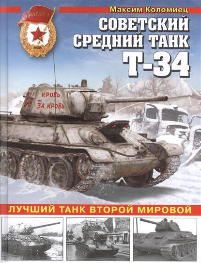 Коломиец М. Советский средний танк Т-34. Лучший танк Второй мировой барятинский м лучший танк гитлера pz iv в 3d цветные компьютерные модели самая полная информация
