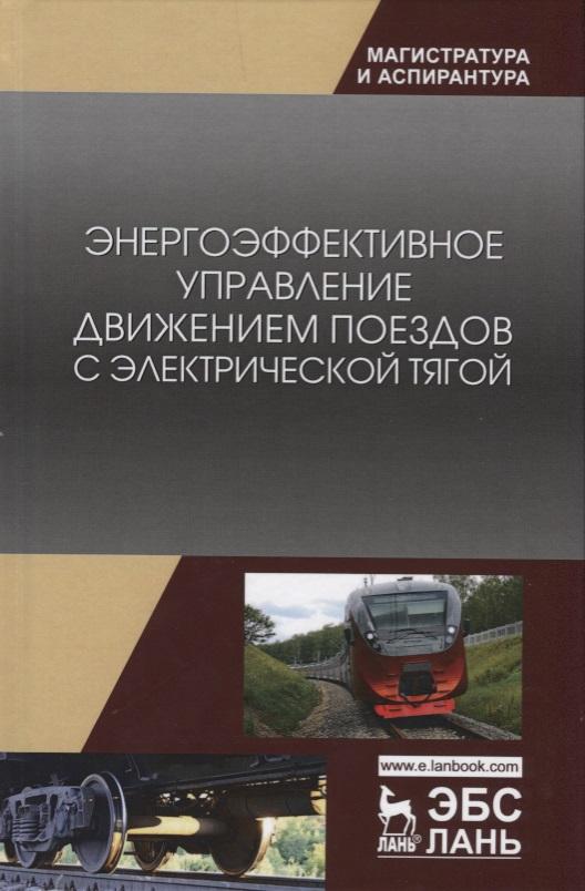 Волощенко Ю., Гайдук А., Зарифьян А. и др. Энергоэффективное управление движением поездов с электрической тягой