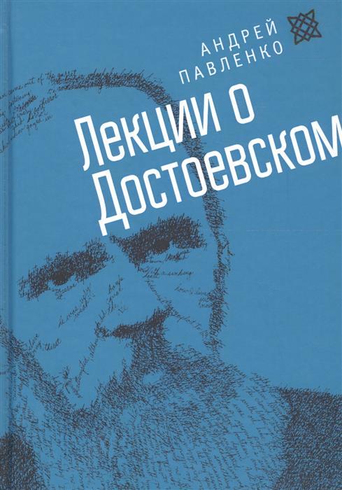 Павленко А. Лекции о Достоевском дженовези а лекции о торговле или о гражданской экономике