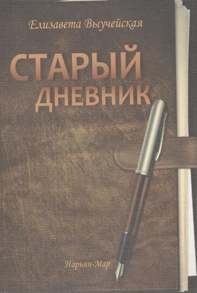 Выучейская Е. Старый дневник курцман е близкие звезды фронтовой дневник