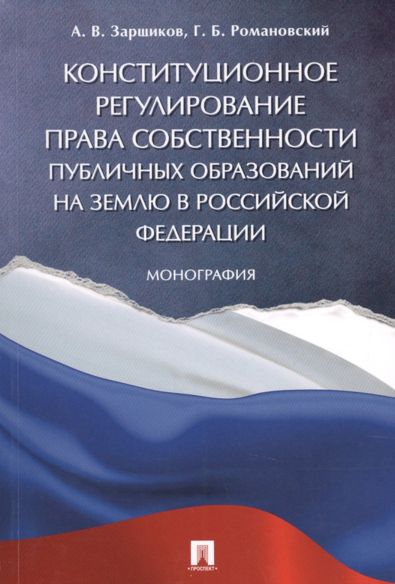 Конституционное регулирование права собственности публичных образований на землю в Российской Федерации. Монография
