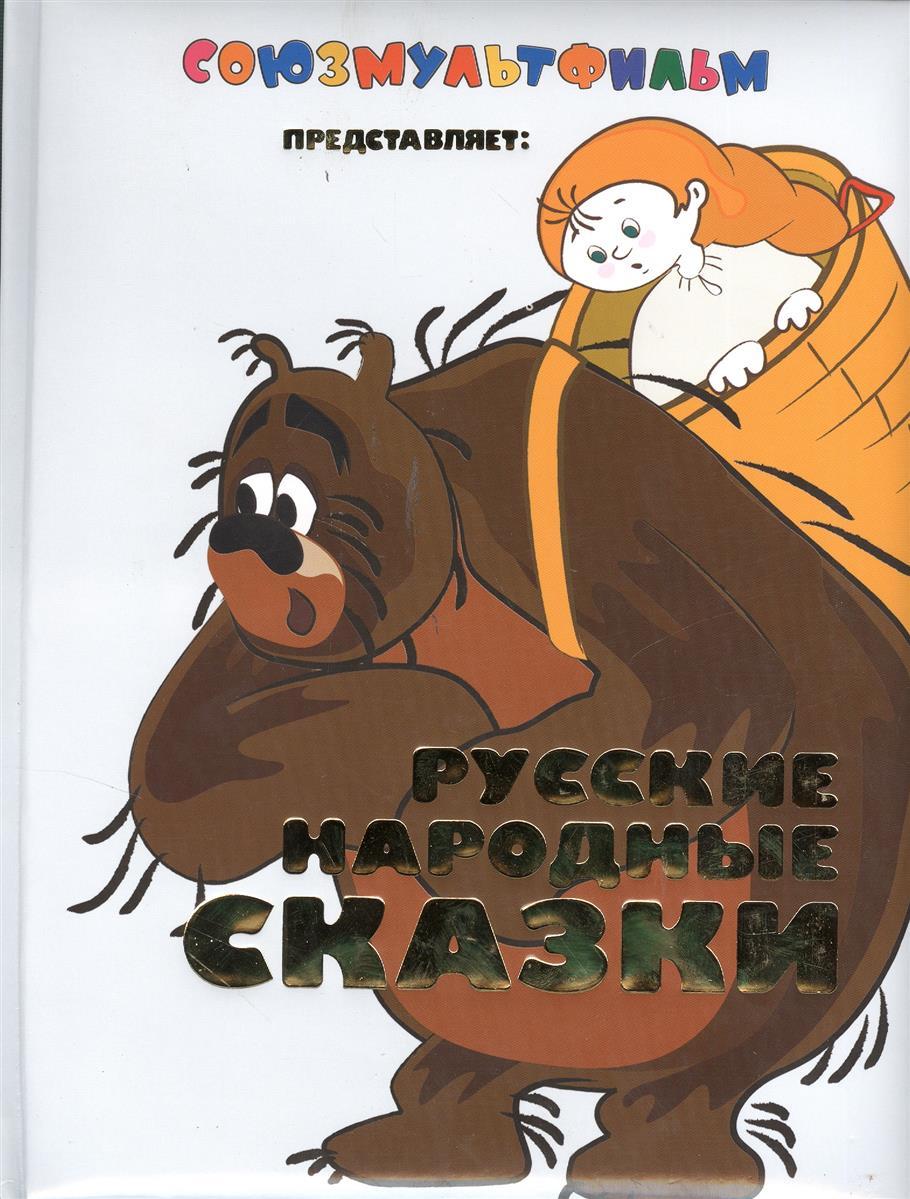 Гусарова Н. (ред.) Русские народные сказки гусарова н ред самые известные мультики