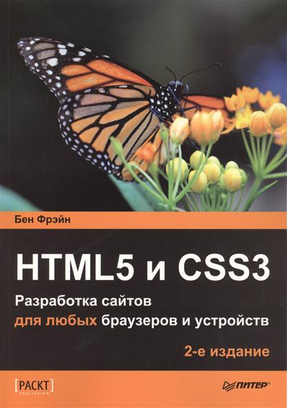 Фрэйн Б. HTML5 и CSS3. Разработка сайтов для любых браузеров и устройств уильямс б дэмстра д стэрн х wordpress для профессионалов разработка и дизайн сайтов
