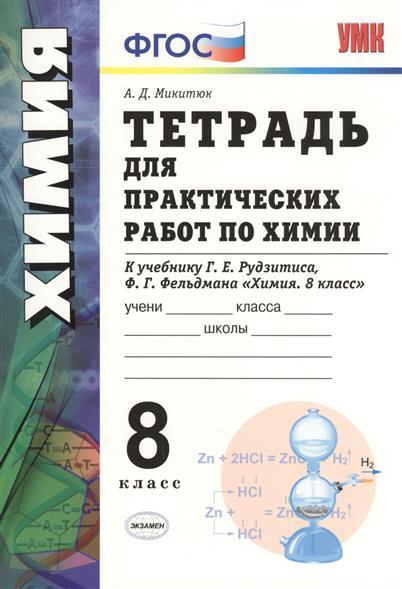 Тетрадь для практических работ по химии. 8 класс. К учебнику Г.Е. Рудзитиса, Ф.Г. Фельдмана