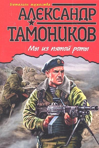 Тамоников А. Мы из Пятой роты тамоников а холодный свет луны