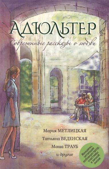 Метлицкая М.: Адюльтер. Современные рассказы о любви