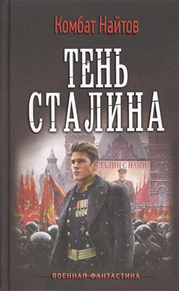 Найтов К. Тень Сталина комбат найтов оружейник